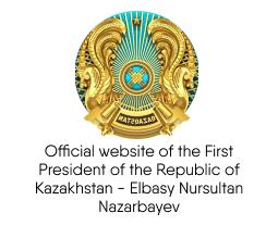 Официальный сайт Первого Президента Республики Казахстан -  Елбасы Н.Назарбаева
